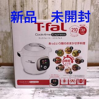 ティファール(T-fal)の【新品、未開封】T-fal CY8521JP クックフォーミーエクスプレス(調理道具/製菓道具)