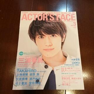 ACTOR'S FACE vol.3 アクターズフェイス 三浦春馬