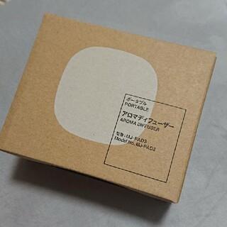 ムジルシリョウヒン(MUJI (無印良品))の◆新品未開封◆ 無印良品ポータブルアロマディフューザー/【送料込み】(アロマディフューザー)