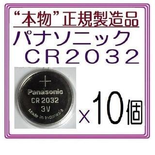"""パナソニック(Panasonic)の新型""""正規品""""パナソニック CR2032[10個]Panasonic ボタン電池(その他)"""