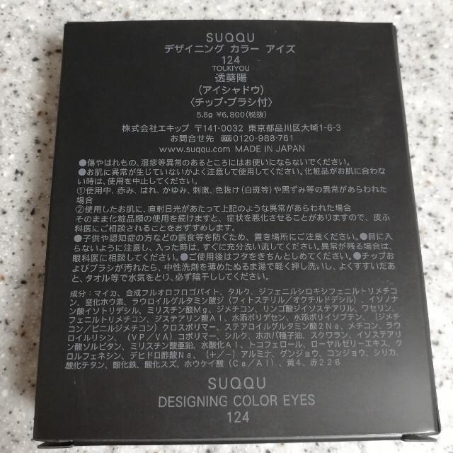 SUQQU(スック)のSUQQU 124 コスメ/美容のベースメイク/化粧品(アイシャドウ)の商品写真