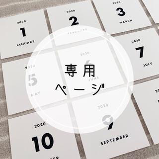 はぴ様 専用ページ(アルバム)