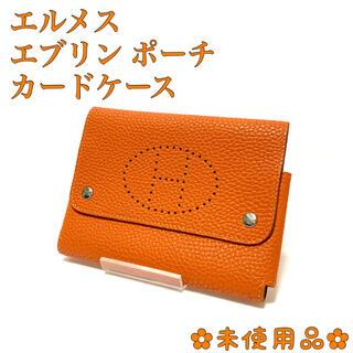 Hermes - 未使用⭐️エルメス エブリン カードケース ポーチ トリヨンクレマンス オレンジ