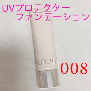 アディクション(ADDICTION)のアディクション UVプロテクター ファンデーション 008(ファンデーション)