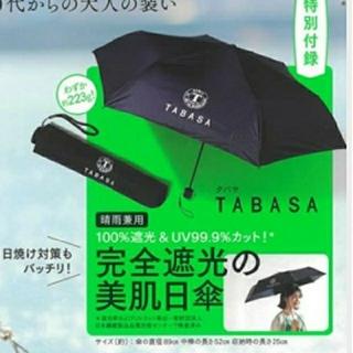 タカラジマシャ(宝島社)のタバサ 遮光率100% UVカット率99.9% 晴雨兼用 完全遮光の美肌日傘(傘)