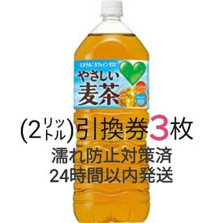 3枚(534円分)ファミリーマート 引換券 グリーンダカラ やさしい麦茶 2L(フード/ドリンク券)