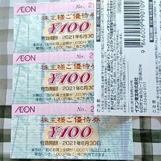 イオン(AEON)のセール中様専用 イオン株主優待券 5枚(ショッピング)