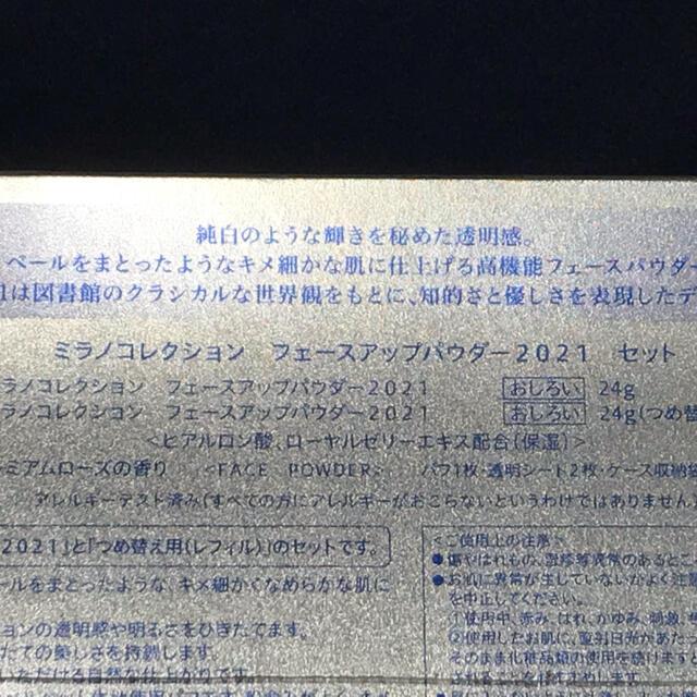 Kanebo(カネボウ)のひー様専用 ミラノコレクション フェースアップ パウダー 2021 セット  コスメ/美容のベースメイク/化粧品(フェイスパウダー)の商品写真