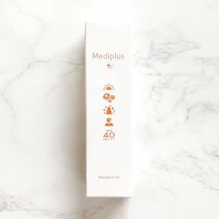 メディプラス モイスチャーUV(日焼け止め乳液)100g