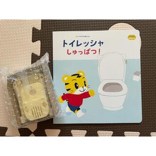 ガッケン(学研)のこどもちゃれんじ ぽけっと トイレトレーニング(知育玩具)