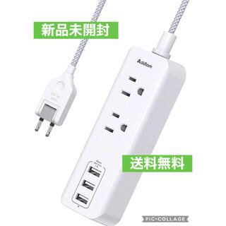 電源タップ USBコンセント - 1.5m延長コード 1500W テーブルタップ