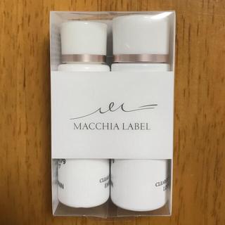 マキアレイベル(Macchia Label)の【新品】マキアレイベル クリアエステ トライアルセット(基本2点)(化粧水/ローション)