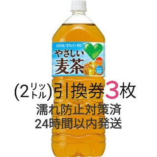 *3枚(534円分)ファミリーマート 引換券 グリーンダカラ やさしい麦茶 2L(フード/ドリンク券)