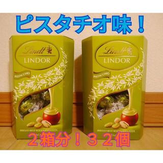 Lindt - 【箱数変更可】リンツ リンドール コルネット チョコレート ピスタチオ 2箱分