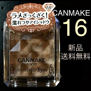 CANMAKE - 【CANMAKE】 キャンメイク ジュエルスターアイズ16 新品★送料無料