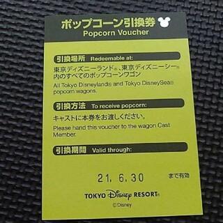 ポップコーン引換券 ディズニーランド ディズニーシー 東京ディズニーリゾート