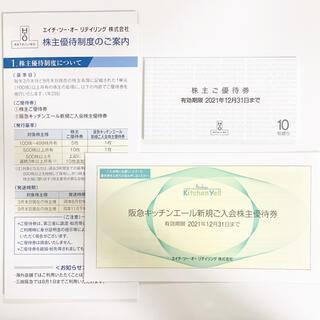ハンキュウヒャッカテン(阪急百貨店)のエイチツーオーリテイリング 株主優待(ショッピング)