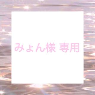 みょん様 専用(アイドルグッズ)