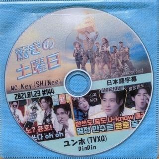 トウホウシンキ(東方神起)の東方神起 ユノ『驚きの土曜日』DVD(アイドルグッズ)