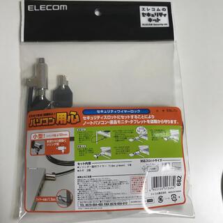 エレコム(ELECOM)の【新品】パソコン用心  ESL-7U(PCパーツ)