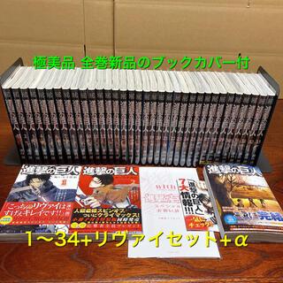 極美品リヴァイセット+α 進撃の巨人1~34巻 全巻セット+おまけ ブックカバー(全巻セット)