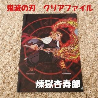 鬼滅の刃 煉獄杏寿郎 クリアファイル(クリアファイル)
