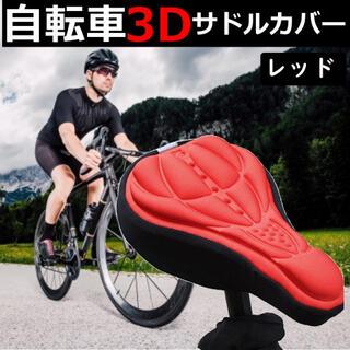 自転車 サドルカバー クッション 簡単装着 3D構造 痛くなり 赤(その他)