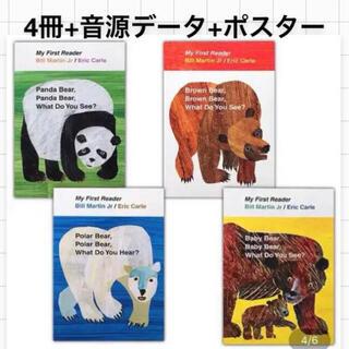 新品 Brown Bear-英語絵本4冊+音源データセット(洋書)