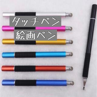 タッチペン 絵画ペン タブレット スタイラスペン スマートフォン iPhone(その他)