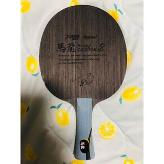 Nittaku - 卓球ラケット 馬龍カーボン2 FL