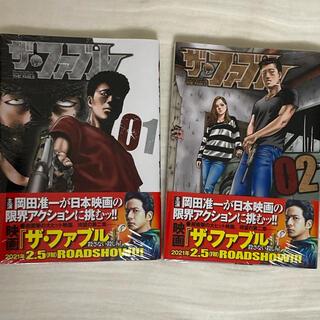 コウダンシャ(講談社)のザファブル 漫画 1.2巻セット(青年漫画)