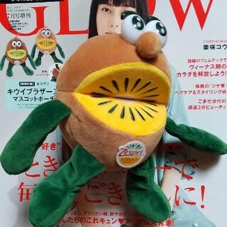 宝島社 - GLOW付録キウイブラザーズマスコットポーチゴールドのみ1個