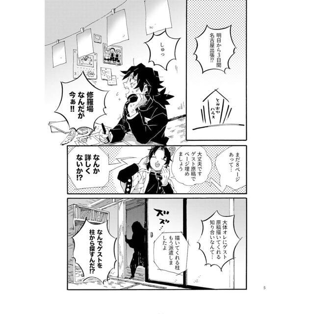 同人作家冨岡義勇 弐ノ型 檸檬タージュ ⭐️ オールキャラ 【鬼滅の刃】 エンタメ/ホビーの漫画(少年漫画)の商品写真