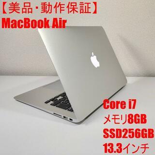 Apple - 【美品】MacBook Air Core i7 ノートパソコン (819)
