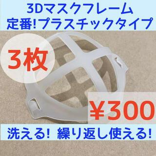 定番 3個 3D プラスチック マスクフレーム マスクブラケット(その他)