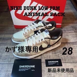 ナイキ(NIKE)のNIKE DUNK LOW PRM ANIMAL PACK(スニーカー)