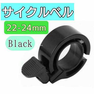 サイクルベル 黒 リング ハンドル一体型 アルミ合金 シンプル 自転車(その他)
