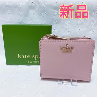 kate spade new york - ケイトスペード kate spade 二つ折り財布 コンパクトウォレット