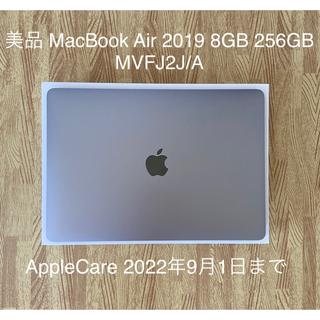 Mac (Apple) - 美品 MacBook Air 2019 8GB 256GB AppleCare