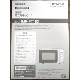 ヒタチ(日立)の日立 電子レンジ HMR-FT183 取扱説明書(電子レンジ)