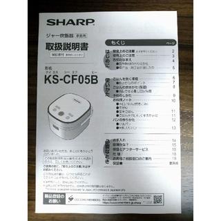 シャープ(SHARP)のSHARP ジャー炊飯器 KS-CF05B 取扱説明書(炊飯器)
