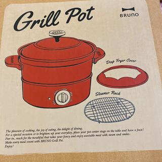 イデアインターナショナル(I.D.E.A international)の(最終値下げ🎈)BRUNO グリルポット(調理機器)