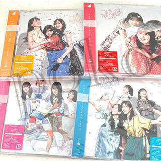 ノギザカフォーティーシックス(乃木坂46)の乃木坂46 CD 4枚セット abcd  まとめ 初回盤 神経質な方は×(ポップス/ロック(邦楽))