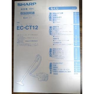 シャープ(SHARP)のSHARP 掃除機 EC-CT12 取扱説明書(掃除機)