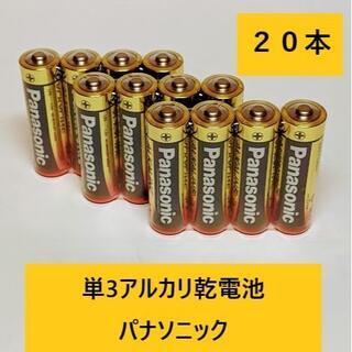 パナソニック(Panasonic)の単3アルカリ乾電池 20本セット パナソニック Panasonic 単3電池(その他)