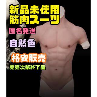 即発送、匿名、レイヤー様応援価格筋肉スーツ(コスプレ用インナー)