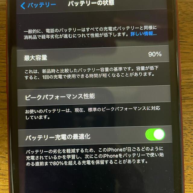 iPhone(アイフォーン)のiPhone XR 256GB キャリアdocomo スマホ/家電/カメラのスマートフォン/携帯電話(スマートフォン本体)の商品写真