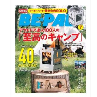 BE-PAL (ビーパル) 2021年 07月号
