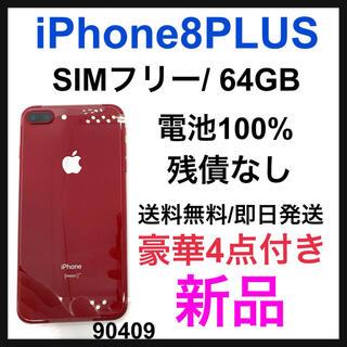 アップル(Apple)の【新品】iPhone 8 Plus 64 GB SIMフリー Red 本体(スマートフォン本体)