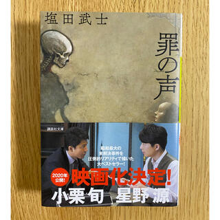 コウダンシャ(講談社)の罪の声 塩田武士 講談社文庫(文学/小説)